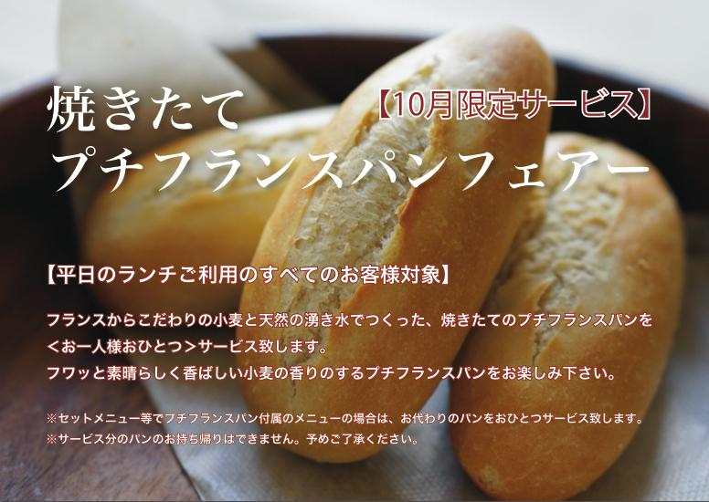 1510service-bread